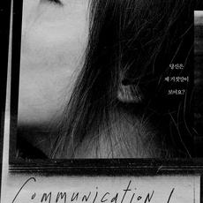 소통과 거짓말